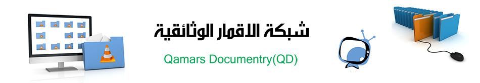 شبكة الاقمار الوثائقية